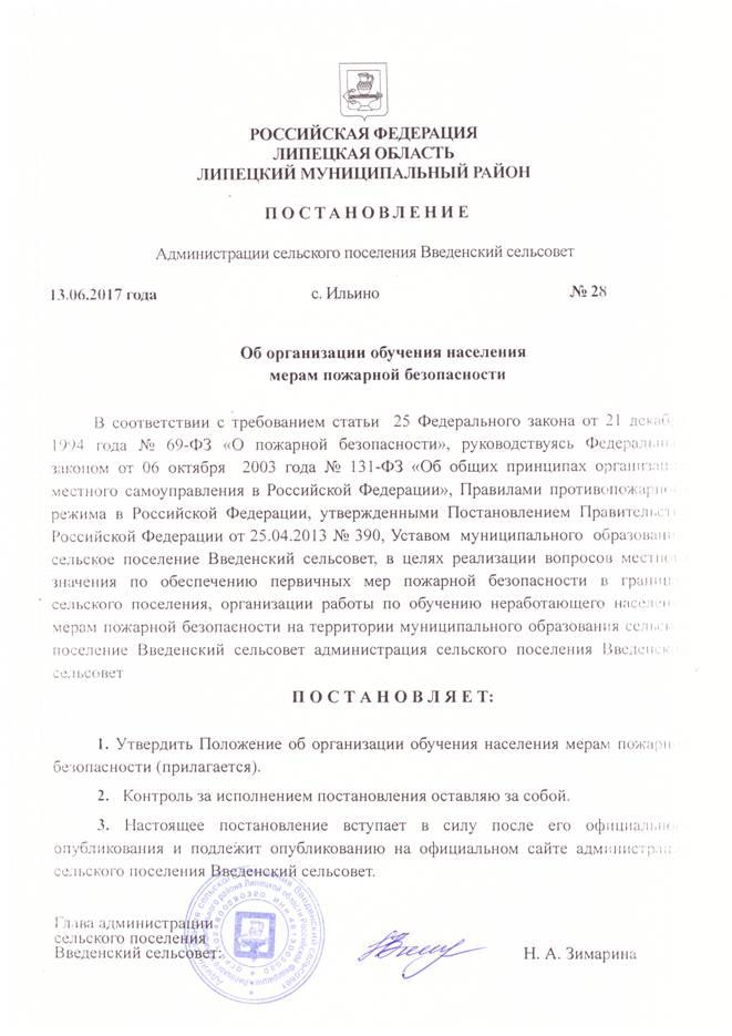 Введенский сельсовет липецкого района официальный сайт